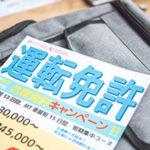 街頭配布を業者に任せる時の料金